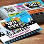 נתניה: נחשף כרטיס ההטבות לנוער – קיץ 2015