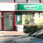 נתניה: מצוד אחר שודד בנק דיסקונט