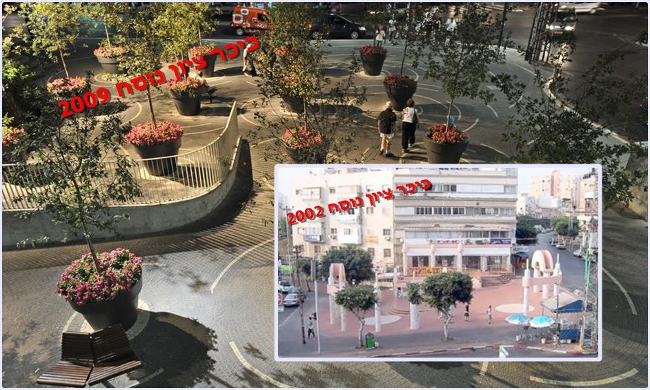 כיכר ציון: גרסת 2003 וגרסת 2009. צילומים מתוך אתרי עיריית נתניה