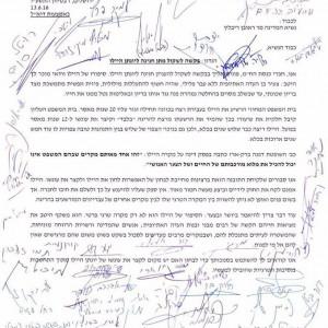 המכתב חתום על ידי חברי הכנסת. באדיבות מטה המאבק לשחרור היילו