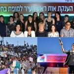 נתניה: אלפים בטקס חלוקת אות המופת בחינוך