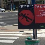 אור ירוק: רחובות אדומים ומסוכנים