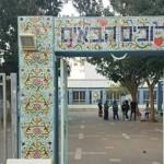 הסתיימה השביתה בבית ספר מנחם בגין