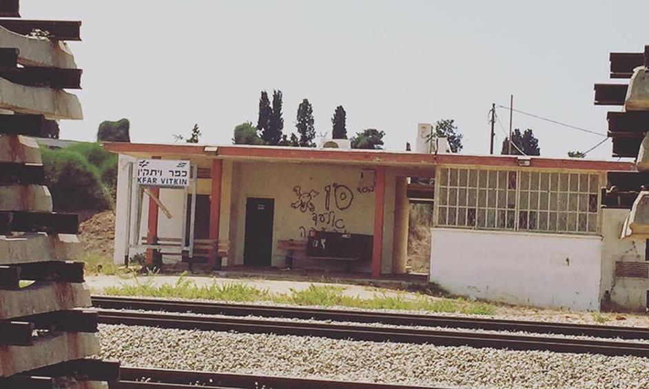 מנותקים: 40,000 תושבי ישובי עמק חפר דורשים תחנת רכבת
