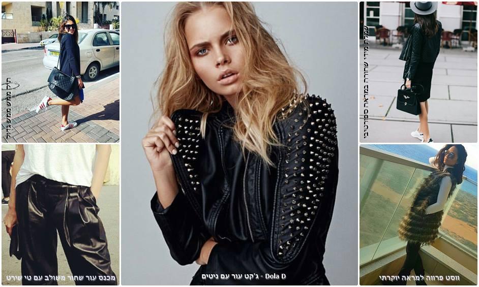 חמישה פריטי אופנה חובה בכל ארון בגדים