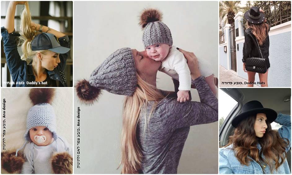 למה? כובע!
