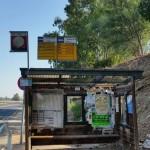 עמק חפר מציגה: תחנות מוזנחות