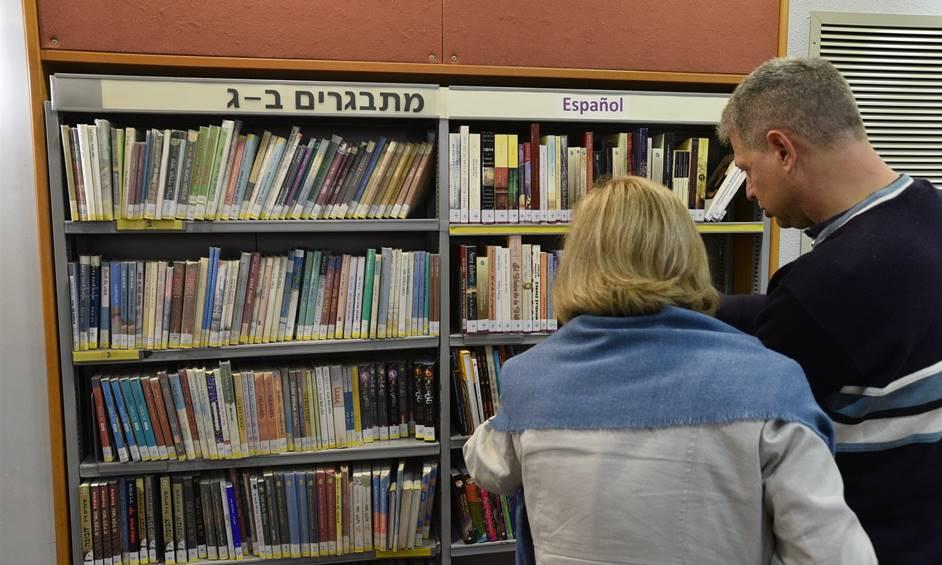 חדש במדיה טק נתניה: מועדון קריאה לדוברי וקוראי אמהרית
